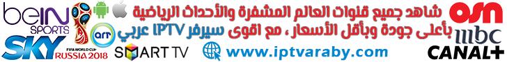 سيرفر شيرينج IPTV عربي لمشاهدة جميع قنوات العالم المشفرة